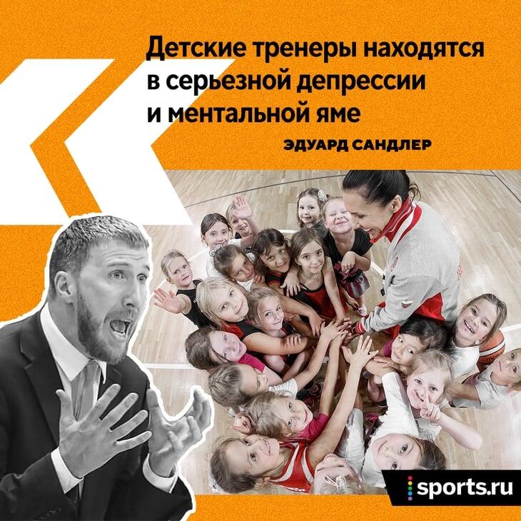 «Ситуация критическая: мы не всегда будем отбираться на Олимпиаду и чемпионат мира». Мы спросили, как можно спасти русский баскетбол