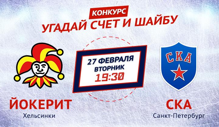 Конкурс от «Балтики 3» и Sports.ru. Угадай счет матча «Йокерит» – СКА