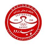 Сепидруд - logo