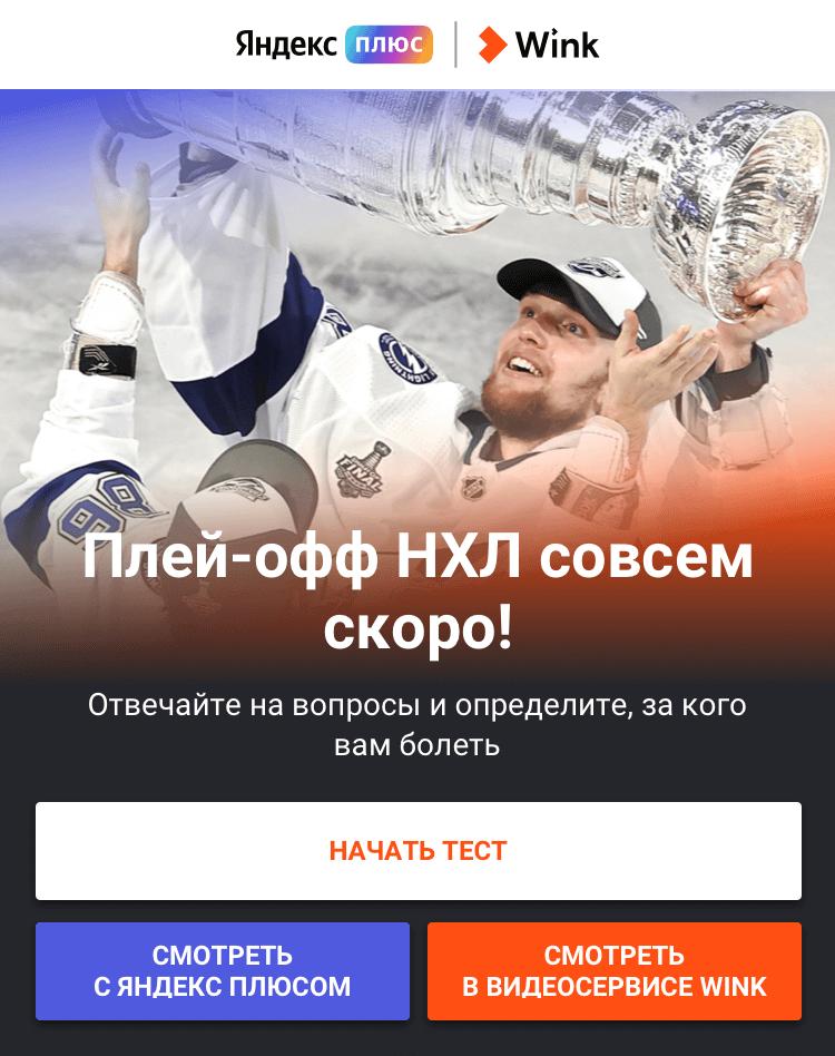 Начинается плей-офф НХЛ! Отвечайте на вопросы и определите, за кого вам болеть