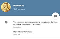 Кто ведет телеграм-канал «Ненобель»?