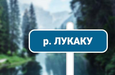 Река Лукаку, деревня Ракитич и cтроительная компания «Неймар»