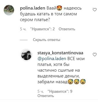 Станислава Константинова о переходе в другой регион: Все мои платья, хотя бы частично сшитые на выделенные деньги, забрали назад