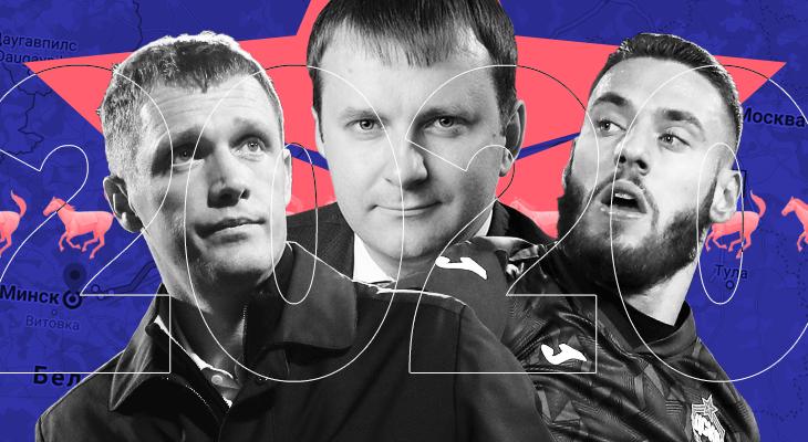 50 фактов о ЦСКА-2020: срывы Гончаренко, Орешкин у власти, дорогие трансферы и снова европровал