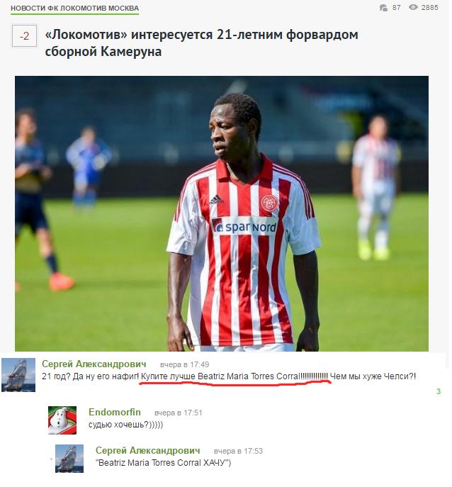 Девушка, которая судила матч «Локомотив» – «Видеотон». Кто она?
