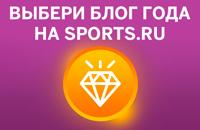 Лучший блог 2017 года на Sports.ru. Голосование