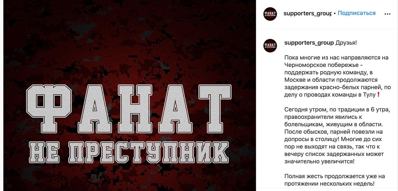 Около 70 фанатов «Спартака» под следствием: грозит до 8 лет тюрьмы за пирошоу. Обсудили с юристом – он сравнил процесс с делом Pussy Riot