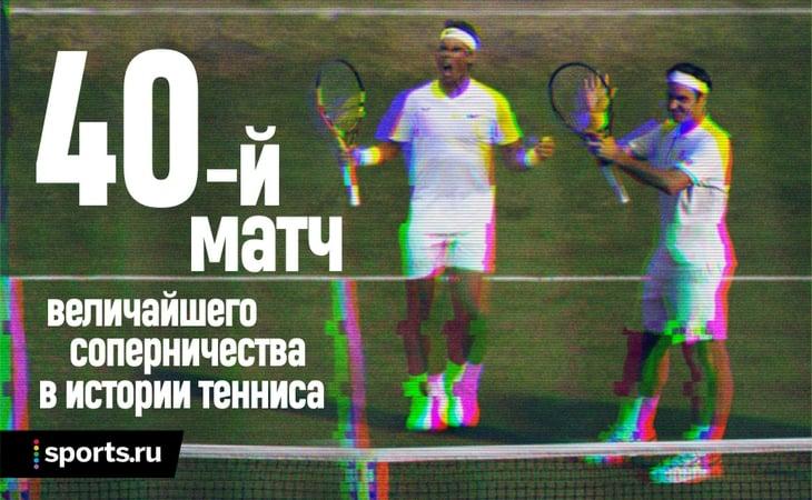 Федерер и Надаль играют на «Уимблдоне» впервые с 2008-го, Джокович в финале. Онлайн