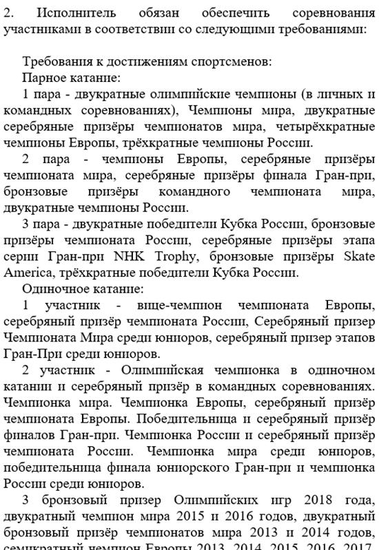 А что с деньгами в шоу, где каталась Загитова? Гонорар Губерниева выше, чем у Алины, а в смету зачем-то включили судей