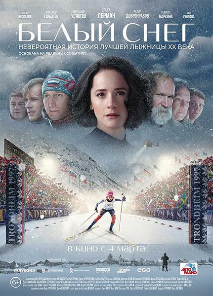 Я посмотрел новый фильм про спорт «Белый снег», где главная героиня – Елена Вяльбе. Это провал, такое лучше не показывать в кино