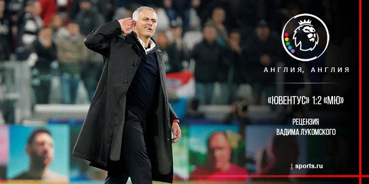 Манчестер Юнайтед, Ювентус, тактика, Поль Погба, Маруан Феллайни
