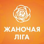 чемпионат Беларуси жен