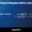 Евро-2016, телевидение, сборная Франции, сборная Румынии
