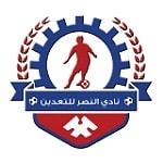 Аль-Наср Тааден