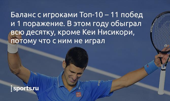 Новак Джокович, ATP, статистика