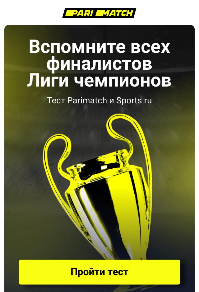 Назовете всех финалистов Лиги чемпионов и Кубка чемпионов с 1956-го? У вас всего 5 минут!