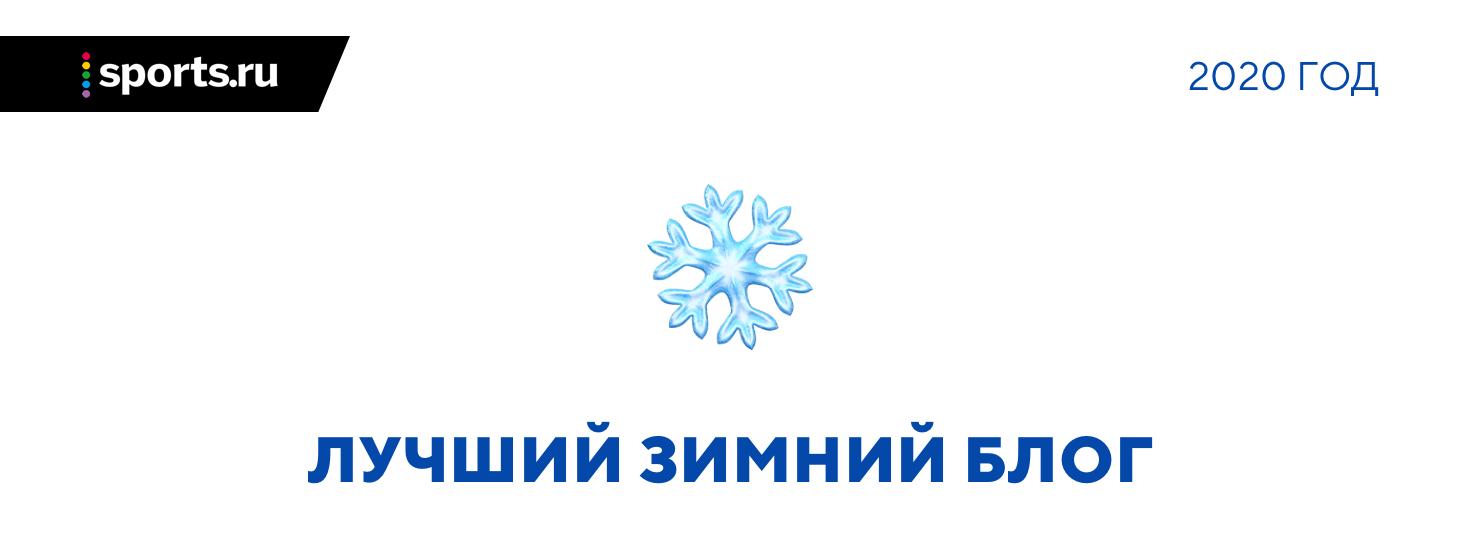 Сегодня у нас сразу два голосования – выбираем лучший развлекательный блог и лучший блог в зимних видах