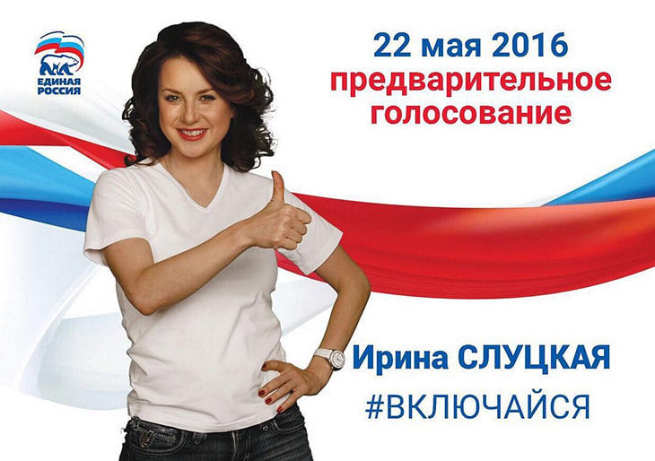 Ирина Слуцкая - Страница 11 Rue42e1df9fc8