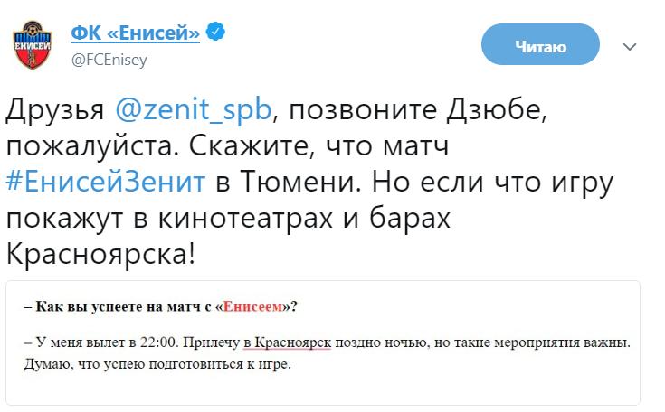 Артем Дзюба помог «Зениту» добиться победы вматче 1-го тура РФПЛ