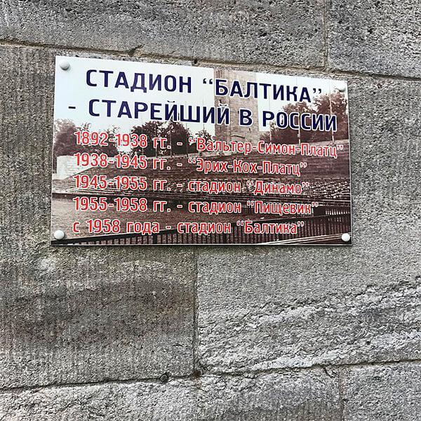 На Суперкубке запретили баннер с надписью Königsberg. Кажется, местные власти стирают из памяти все немецкое