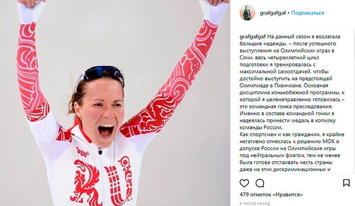 Ольга Граф поведала , почему непоедет наОлимпиаду вПхенчане