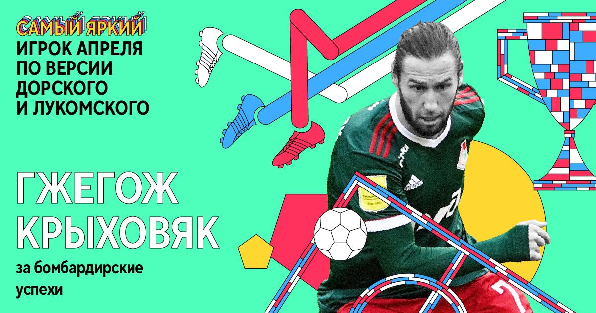 Крыховяк –это Видаль нашей лиги: совмещает множество ролей, а весной и сам дает результат. На его динамике держится ромб «Локомотива»