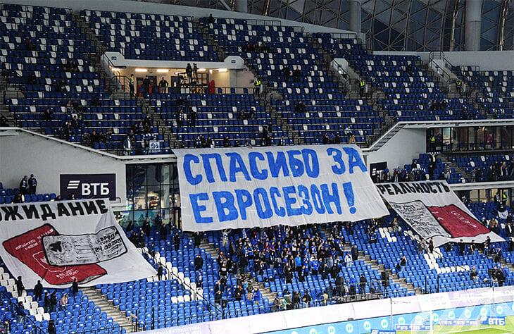 «Спасибо за евросезон!» Баннер от фанов «Динамо» – сарказм и боль