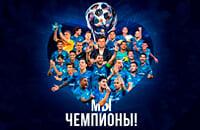 Краснодар, премьер-лига Россия, Зенит