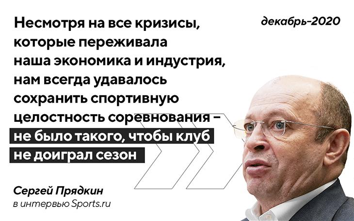«Тамбов» доиграет сезон. День, когда у Сергея Прядкина остался повод для гордости