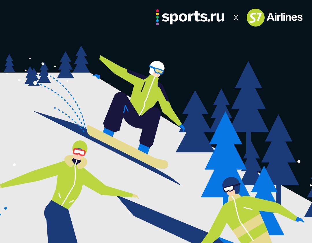 Отправляйтесь на горнолыжные курорты, где отдыхают Зидан и другие футболисты. Сезон скидок стартовал