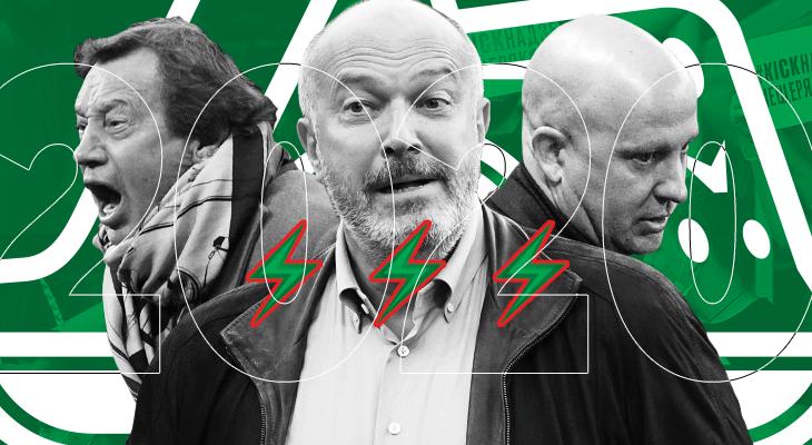 Сумасшедший год «Локо»: война Семина и Кикнадзе, суд против Геркуса, уход Миранчука