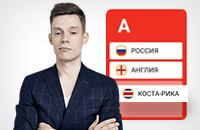 сборная России, ЧМ-2018