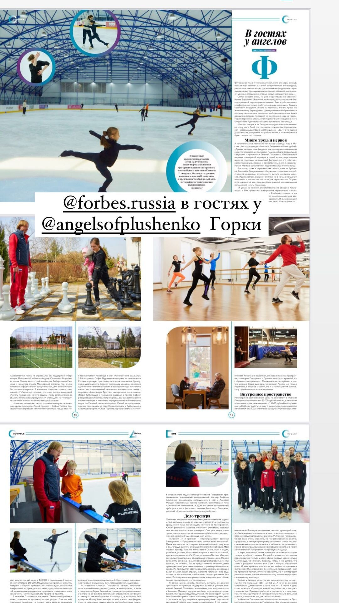 Евгений Плющенко: Меня никто не переубедит в том, что именно Трусова выиграла чемпионат России. Не только морально, но и с точки зрения оценок