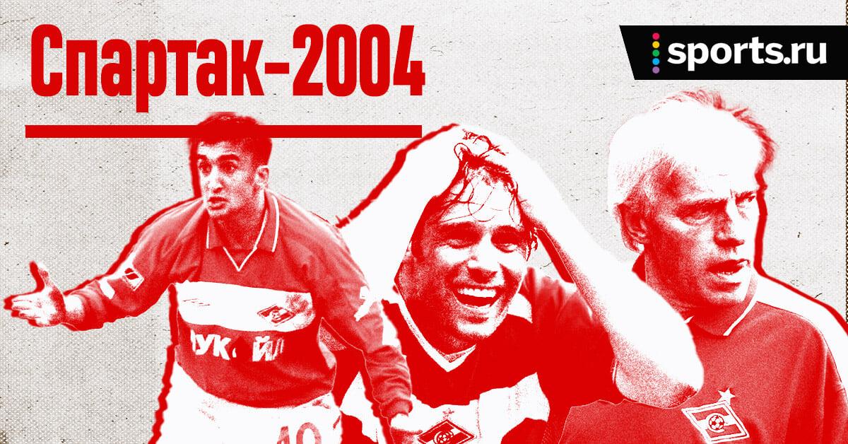 Выберем худший «Спартак» в 21-м веке? В рейтинге семь мощных конкурентов – от Чернышова-2003 до Кононова-2019