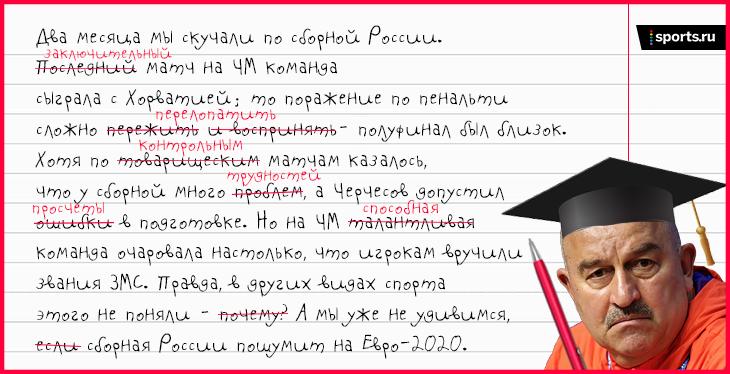 Станислав Черчесов, Сборная России по футболу, Лига наций УЕФА