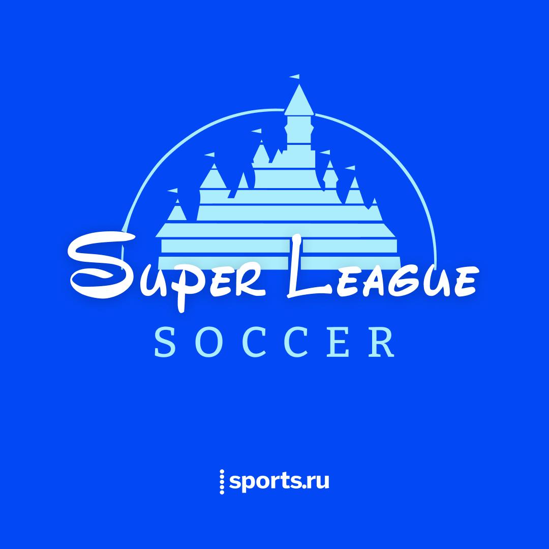 Диснеефикация футбола. Откуда взялась Суперлига?