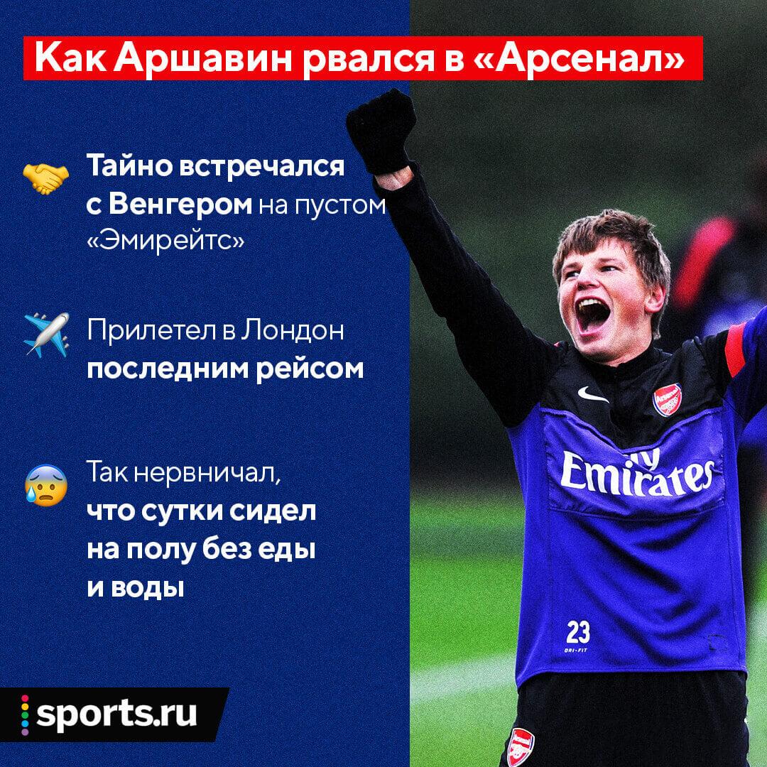 Вместе с Аршавиным вспоминаем трансфер в «Арсенал». Это настоящий триллер: встреча с Венгером на пустом «Эмирейтс», последний рейс в Лондон, день без воды и еды