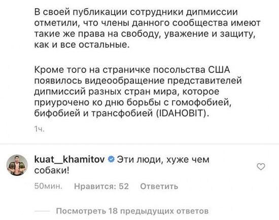 «Эти люди хуже, чем собаки». Казахский боец ММА оскорбил ЛГБТ, теперь ему хотят закрыть дорогу в UFC