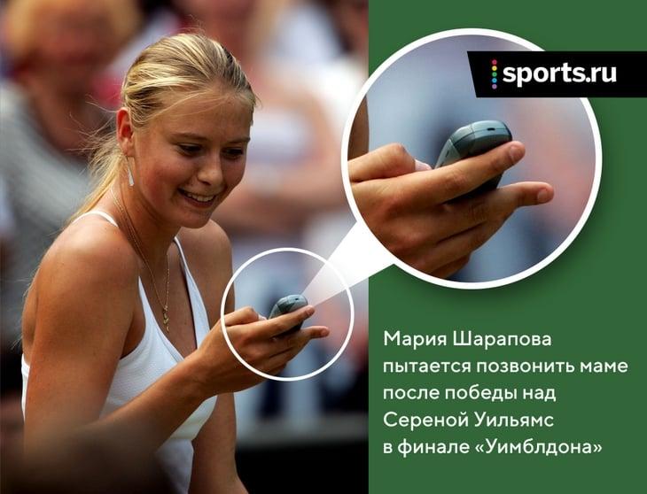 15 лет победе Шараповой на «Уимблдоне». После финала Серена плакала – и с этого началась их война