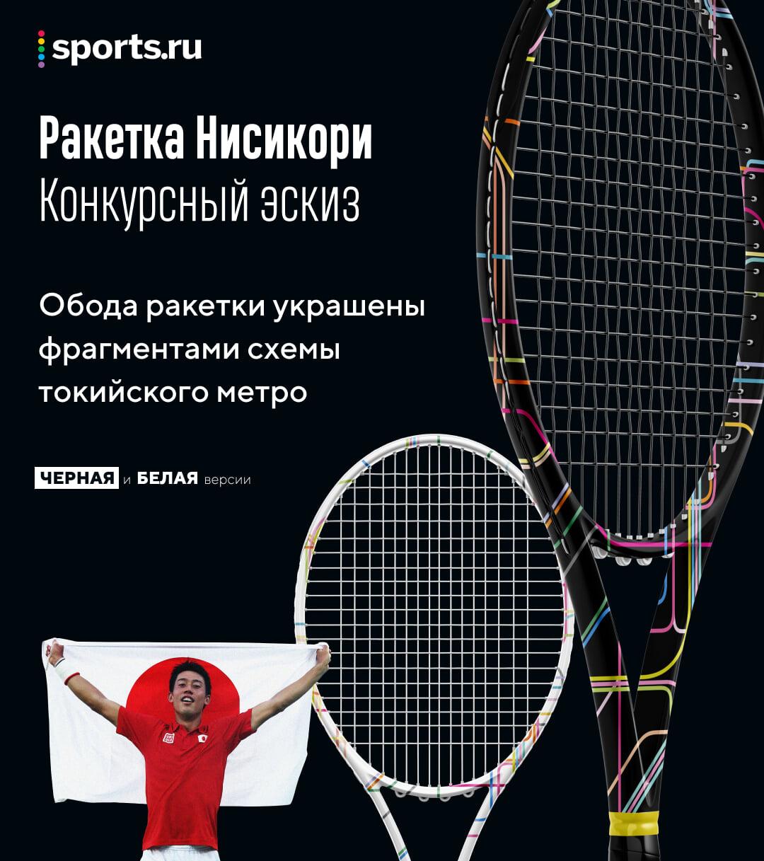 Sports.ru придумал ракетку для Кеи Нисикори. Она отсылает к схеме токийского метро
