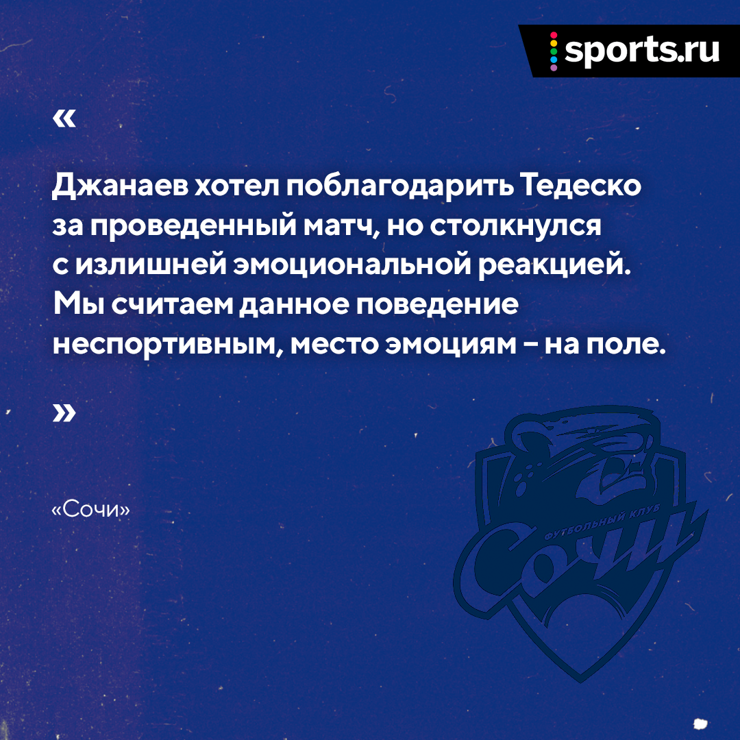 Цитатник «Спартака» и «Сочи»