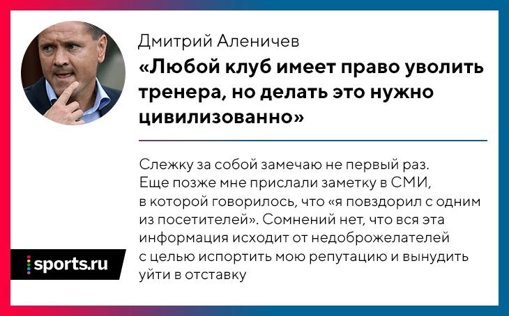 Дмитрий Аленичев, премьер-лига Россия, происшествия, Енисей, отставки