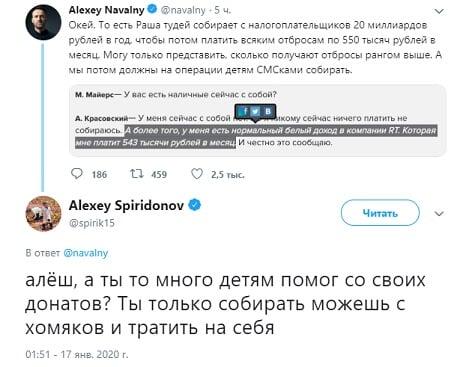 Спиридонов – Навальному: «Ты много детям с донатов помог? Только собирать можешь с хомяков и тратить на себя»
