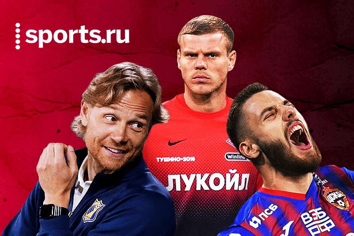 Анонимный опрос игроков РПЛ от Sports.ru: лучший игрок – Влашич, тренер – Федотов и Карпин, уровень лиги падает
