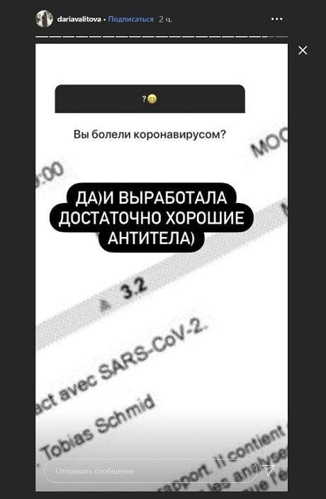 Жена Кокорина переболела коронавирусом. Дебют игрока за «Спартак» откладывался, сообщалось о травме