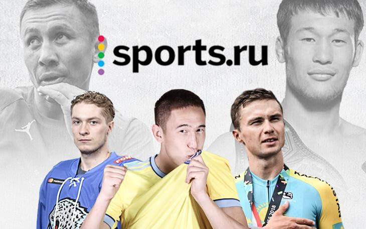 Sports.ru теперь и в Казахстане. Читайте про Головкина, Вагнера, «Барыс» (и не только!)
