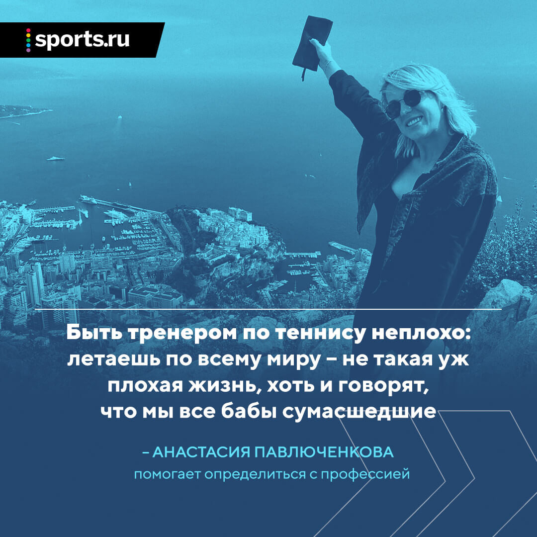 Павлюченкова – супер! Рассказала про сумасшедших баб, вред ранних успехов и нелюбовь к Америке