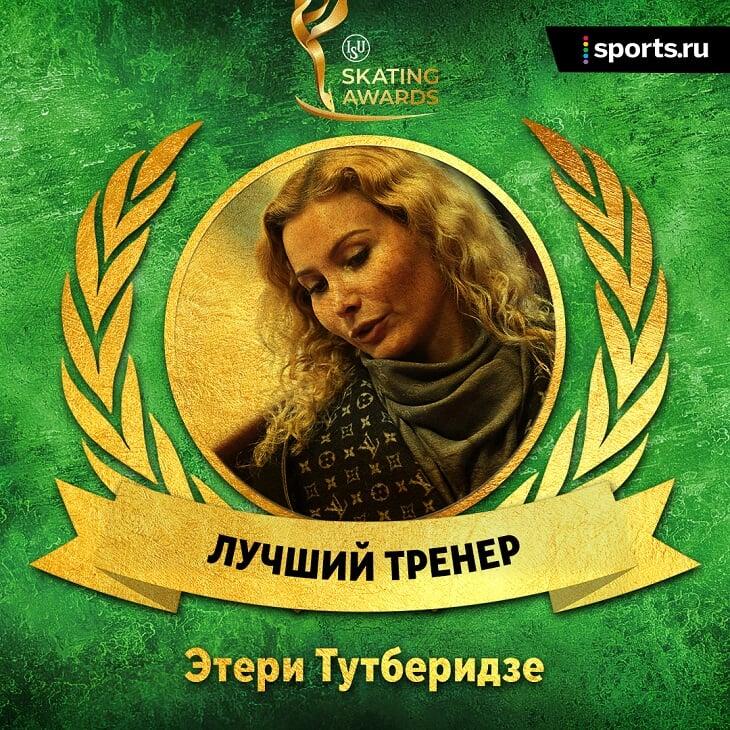 В фигурке раздали статуэтки: Тутберидзе победила, но так и не вышла на связь, Медведева без наград, Плющенко в гневе