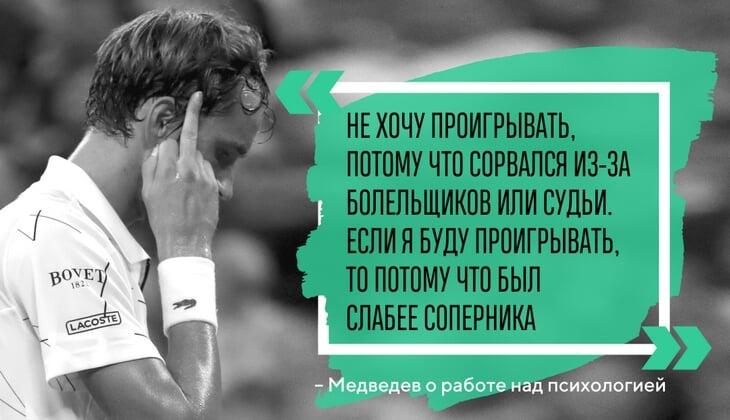 Медведев не только мощно играет, но и классно говорит. Показываем 10 цитатами