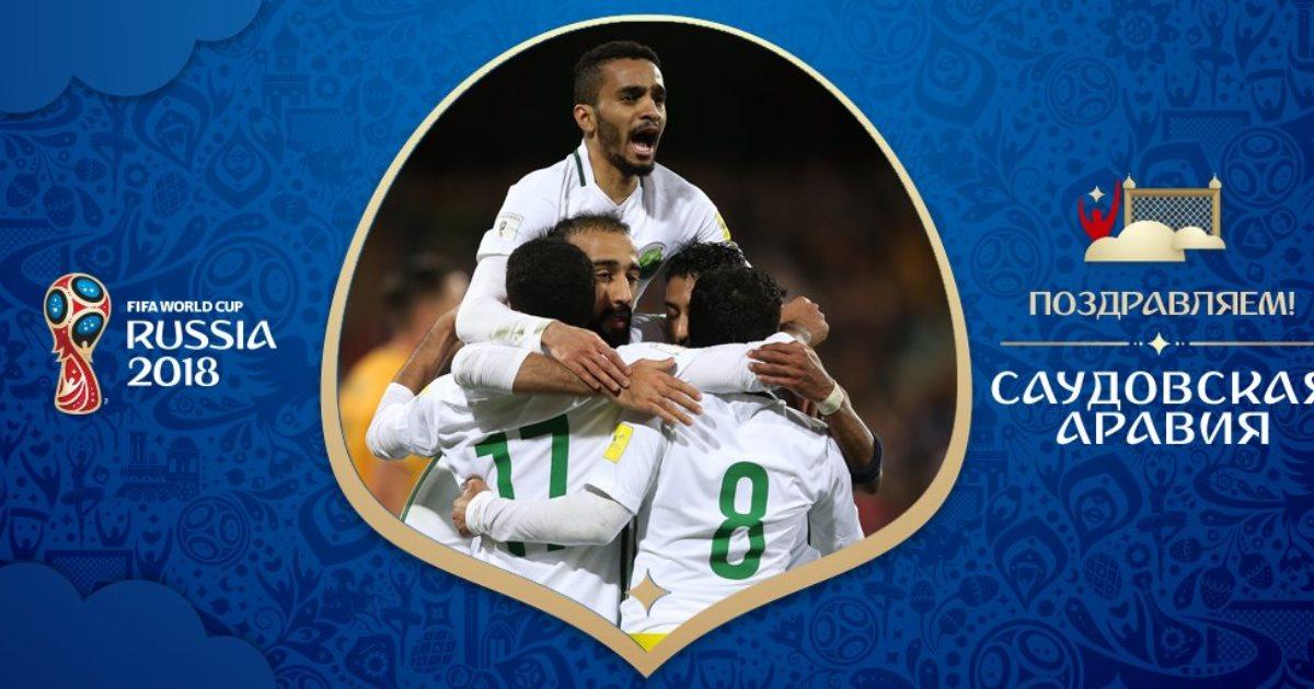 Добро пожаловать Саудовская Аравия
